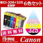 BCI-326+325/6MP 6色セット ( 送料無料 ) 中身 ( BCI-325PGBK BCI-326BK BCI-326C BCI-326M BCI-326Y BCI-326GY ) キャノン互換インク