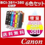 BCI-381XL+380XL/6MP 増量 6色セット 送料無料 BCI-381XL BCI-380XL BCI-380XLPGBK BCI-381XLBK BCI-381XLC BCI-381XLM BCI-381XLY BCI-381XLGY 互換インク