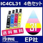 IC31 IC4CL31 4色セット ( 送料無料 ) 中身 ( ICBK31 ICC31 ICM31 ICY31 ) ( 互換インク ) EPSON