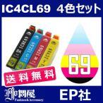 ショッピング年賀状 IC69 IC4CL69 4色セット ( 送料無料 ) 中身 ( ICBK69L ICC69 ICM69 ICY69 ) ( 互換インク ) EPSON
