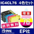 ショッピング年賀状 IC76 IC4CL76 4色セット 増量 ( 送料無料 ) 中身 ( ICBK76 ICC76 ICM76 ICY76 ) ( 互換インク ) EPSON