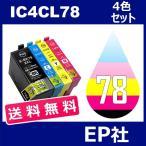 IC78 IC4CL78 ICBK78 4色セット ( 送料無料 ) 中身 ( ICBK78 ICC78 ICM78 ICY78 ) ( 互換インク ) EP社