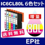 DIY, 工具, 文具 - IC80 IC6CL80L 6色セット 増量 ( 送料無料 ) 中身 ( ICBK80L ICC80L ICM80L ICY80L ICLC80L ICLM80L ) EP社