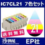 IC21 IC7CL21 7色セット ( 送料無料 ) 中身 ( ICBK21 ICC21 ICM21 ICY21 ICLC21 ICLM21 ICDY21 ) ( 互換インク ) EPSON