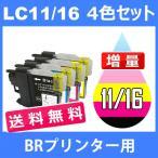 ショッピング年賀状 LC11 LC11-4PK 4色セット ( 送料無料 ) 中身 ( LC11BK LC11C LC11M LC11Y ) ブラザー brother ブラザー互換インクカートリッジ