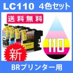 LC110 LC110-4PK 4色セット ( 送料無料 ) 中身 ( LC110BK LC110C LC110M LC110Y ) 互換インク brother 最新バージョンIC...