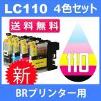ショッピング年賀状 LC110 LC110-4PK 4色セット ( 送料無料 ) 中身 ( LC110BK LC110C LC110M LC110Y ) 互換インク brother 最新バージョンICチップ付