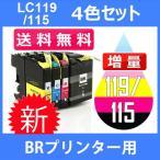 LC119 / 115-4PK 4色セット ( 送料無料 ) 中身 ( LC119BK LC115C LC115M LC115Y ) 互換インク brother 最新バージョンIC...