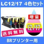 ショッピング年賀状 LC12 LC12-4PK 4色セット ( 送料無料 ) 中身 ( LC12BK LC12C LC12M LC12Y ) 互換インクカートリッジ brother インク・カートリッジ ブラザー