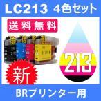 ショッピング年賀状 LC213 LC213-4PK 4色セット ( 送料無料 ) 中身 ( LC213BK LC213C LC213M LC213Y ) 互換インク brother 最新バージョンICチップ付