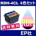 ショッピング年賀状 RDH-4CL RDH-4CL 4色セット ( 送料無料 ) 中身 ( RDH-BK-L RDH-C RDH-M RDH-Y ) ( 互換インク ) EPSON