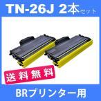 TN-26J tn-26j tn26j ( トナーカートリッジ26J ) ブラザー ( 2本セット送料無料 ) brother HL-2140 HL-2170WMFC-7840WMFC-7340 DCP-7040 DCP-7030 汎用トナー