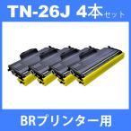 TN-26J tn-26j tn26j ( トナーカートリッジ26J ) ブラザー ( 4本セット ) brother HL-2140 HL-2170WMFC-7840WMFC-7340 DCP-7040 DCP-7030 汎用トナー