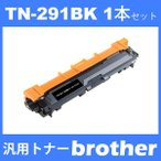 tn-291bk tn291bk (トナー 291BK ) ブラザー 互換トナー TN-291BK (1本) ブラック brother DCP-9020CDW HL-3140CW HL-3170CDW MFC-9340CDW 汎用トナー