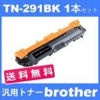 tn-291bk tn291bk (トナー 291BK ) ブラザー 互換トナー TN-291BK (1本送料無料 ) ブラック brother DCP-9020CDW HL-3140CW HL-3170CDW MFC-9340CDW 汎用トナー
