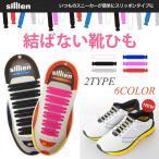 結ばない靴ひも シリコン ほどけない シューアクセサリー 伸縮性 濡れない 汚れない オシャレ スリッポン シューレス ランニング スポーツ スニーカー 靴紐