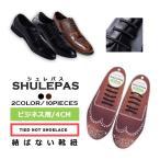結ばない靴ひも シリコン ほどけない SHULEPAS シュレパス ビジネス用 ビジネスシューズ シューアクセサリー 伸縮性 濡れない 汚れない シューレス 靴紐 革靴