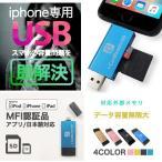 iPhone用 USBメモリ iPad MFI認証 外部メモリ アップル Lightning カードリーダー SDカード TFカード 大容量 タブレット PC Mac 16GB 32GB 64GB 128GB ハブ