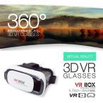 Yahoo!JokerFaceVR ゴーグル スマホ VRBOX 3Dメガネ VRボックス ゲーム 360° 動画 アプリ ギャラクシー iphone6対応 iphone7/7plus iphone6/6s/6plus VRGLASSES 得トクセール