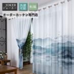 レースカーテン 見えない オーダーメイド 和風 プリント柄 ミラーレースカーテン 遮熱 目隠し UVカット  花粉対策 リビング・出窓・和室用