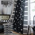 カーテン 遮光 綿麻生地 ピアノ柄 フリンジ付き ドレープカーテン 半遮光 間仕切り 突っ張り式 UVカット おしゃれ