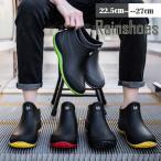 レインシューズ メンズ レディース レインブーツ 完全 防水 滑り止め 男女兼用 ショートブーツ 防水 おしゃれ 梅雨対策