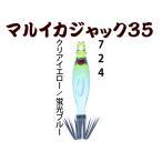 【 新商品 】724  JOKER マルイカジャック35爆乗SELECTION 4本入 クリアイエロー/本体KB【NEW COLOR】