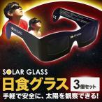 日食グラス SOLAR GLASS 日食観測用メガネ 〔3個セット〕