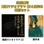 �إ��ޥۤ���Ȥ��������ʤΤˡ� ϯ�ɥ饸���ɥ�� CD �������դ����̥��åȡ���ë���ˤʤɿ͵���ͥ���б顡��Ź����