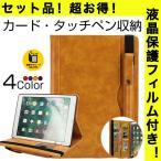 ショッピングair iPad Air2 Air ケース 保護フィルム付き iPad Air2 ケース 手帳型 レザー iPad Air カバー ICカード収納 アイパッドエアー2 ケース 薄型ポケット付き 耐衝撃