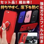 iPhone6s 6s Plus ケース ガラスフィルム同梱 リング付き iPhone6 6 Plus カバー 耐衝撃 シリコン フィンガーリング付き 落下防止 スタンド