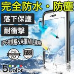 iPhone8 ケース 耐衝撃 防水カバー 米軍MIL規格 ストラップホール付き iPhone8Plus 7Plus 7 6sPlus 6s 6Plus 6 スマホケース IP68規格 完全防水 防塵 落下保護