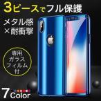 iPhone8 Plus フルカバー 耐衝撃 iPhone7Plus X ケース 全面保護 iPhone6s Plus 6s iPhone6 Plus 6 7 8 iPhoneSE 5s 5 ケース おしゃれ 超薄 ガラスフィルム付