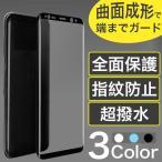 Galaxy S10+ S10 Galaxy S9+ S8+ S9 S8 ガラスフィルム 耐衝撃 全面保護 強化ガラス 9H硬度 指紋防止 超撥水 SC-02J / SCV36 / SC-03J / SCV35 液晶保護フィルム画像