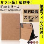 ショッピングAIR iPad Air2 ケース おしゃれ 手帳型 iPad Air カバー 耐衝撃 アイパッドエアー2 カバー フィルム付き マグネット式 オートスリープ スタンド可 レザー 本革調