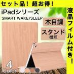 ショッピングAIR iPad Air2 ケース 手帳型 オートスリープ iPad Air ケース おしゃれ 耐衝撃 スタンド機能 アイパッドエアー2 カバー レザー 木目調 フィルム付き 2点セット