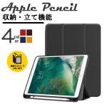 iPad air2 ケース アップルペン 収納 iPad 第7世代 第6世代 ケース 手帳型 iPad mini 5 ケース iPad AIR mini4 pro 10.5 カバー おしゃれ アイパッド エアー3