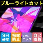 iPad Air4 第8世代 強化ガラスフィルム iPad MINI 5 第7世代 ブルーライトカット iPad Pro 11 2020 iPad 9.7 2018 iPad Air 3 2 ミニ4 3 2 1 保護ガラスフィルム