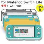 ニンテンドースイッチライト ケース Nintendo Switch lite ケース TPU カード収納 ソフトカバー 耐衝撃 便利 4色選択可能