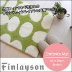 Finlayson(フィンレイソン) POP(ポップ) 玄関マット 45×70cm エントランスマット 玄関マット 室内 屋内 洗える 滑りにくい
