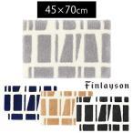 Finlayson(フィンレイソン) CORONNA(コロナ) 玄関マット 45×70cm 玄関マット 室内 屋内 洗える 滑りにくい