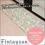 ショッピングキッチンマット Finlayson(フィンレイソン) VALMU(ヴァルム) キッチンマット 45×240cm マット キッチンマット 台所マット キッチン 洗える 滑りにくい