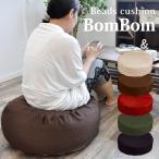 クッション ビーズクッション/BomBom(ボムボム)