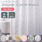シャワーカーテン ブリーズ 130×180cm リングランナー付き 防カビ 撥水 おしゃれ バスカーテン 浴室 お風呂 カーテンウェイト