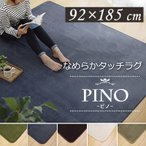 ラグ ラグマット カーペット 絨毯 じゅうたん ピノ ラグマット 92×185cm 一畳用