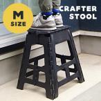 スツール Mサイズ LFS-411 チェア 椅子 踏み台 コンパクト 折り畳み アウトドア おしゃれ カジュアル 収納 北欧 大人かわいい