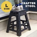 クラフタースツール Lサイズ スツール チェア 椅子 踏み台 コンパクト 折り畳み アウトドア おしゃれ カジュアル 収納 北欧 大人かわいい 送料無料