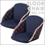 RKC-170 フロアチェア 座椅子 ミニ座椅子 折り畳み コンパクト おしゃれ 折りたたみ 一人暮らし 一人用 カジュアル 送料無料 座いす 北欧