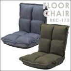RKC-173 フロアチェア 座椅子 折り畳み コンパクト おしゃれ 折りたたみ 一人暮らし 一人用 デニム カジュアル 送料無料 座いす 北欧