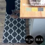 キッチンマット マット モロッカン柄 エリプス 45×240cm 北欧 洗える 台所マット すべりにくい 送料無料 新生活